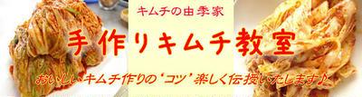 3/3(木)キムチ教室☆空席のご案内
