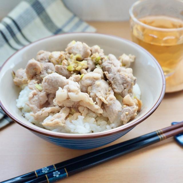 【下味冷凍で作り置き】うまさ爆発ネギ塩豚丼