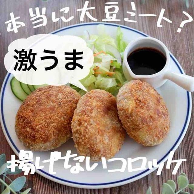 【激うま】揚げない大豆ミートコロッケ
