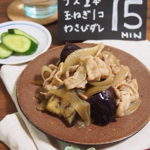 合わせ調味料で炒めるだけ♡豚バラと茄子、玉ねぎのわさびダレ炒め♪