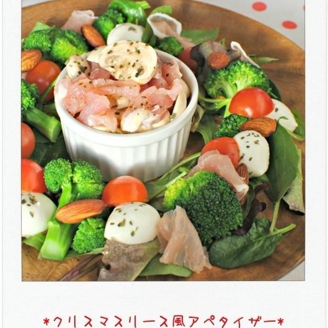 ☆クリスマスパーティー料理1*クリスマスリース風アペタイザー☆
