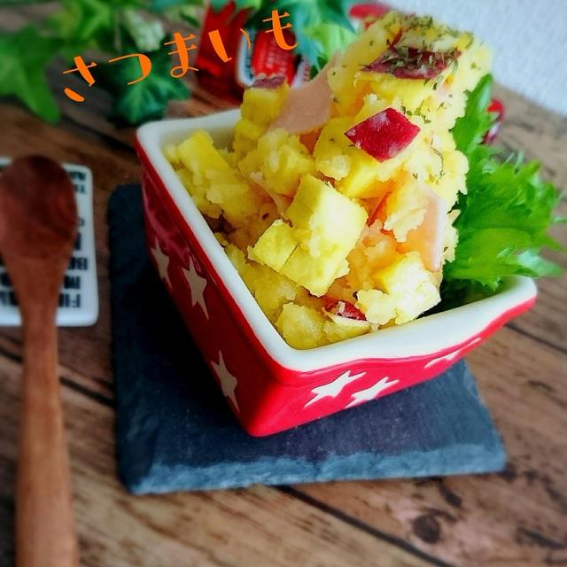 コロコロ可愛い☆さつまいものコクうまポテトサラダ