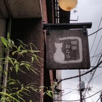 喫茶おとらさんでのコラボイベント楽しく終了しました!(20170922)