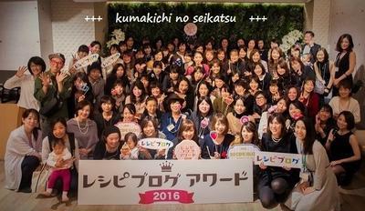 ■レシピブログアワード2016へ♪