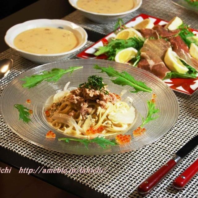 ツナと玉葱の生七味マヨクリームパスタ定食~生ハムと小夏のサラダ・ホテルのクラムチャウダー付き~