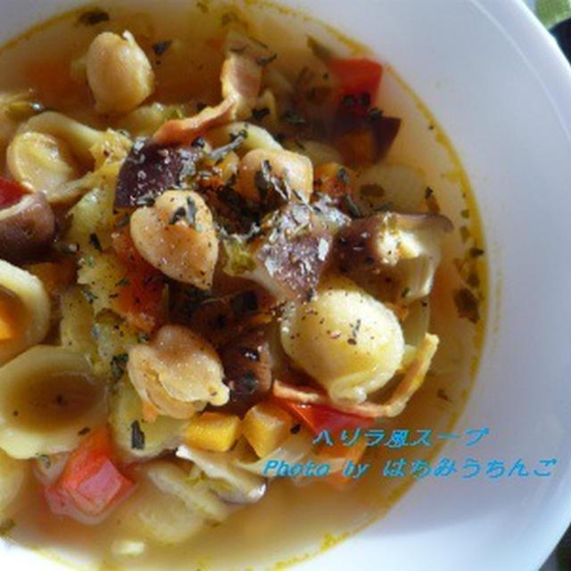ターメリックの香り モロッコのハリラ風スープ