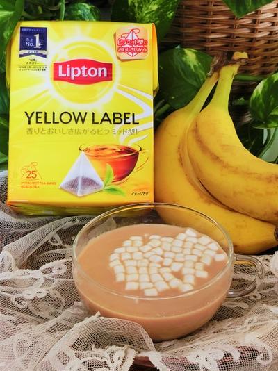 訂正有り、紅茶レシピ2*バナナ&ピーナッツバターミルクティー♪