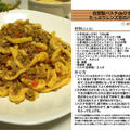 自家製パスタdeひき肉たっぷりレンズ豆のパスタ 2011年のクリスマス料理4 -Recipe No.1096-
