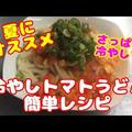 冷やしトマトうどんの作り方・レシピ!さっぱり美味しい夏にオススメの冷製料理
