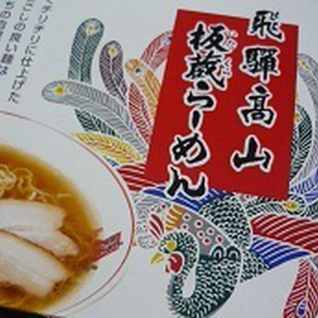 ◆今夜はラーメン定食??大根の煮物は変身させちゃえ!