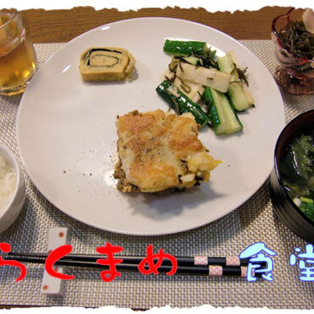 【ミート&ポテトの重ねグラタン】の定食♪