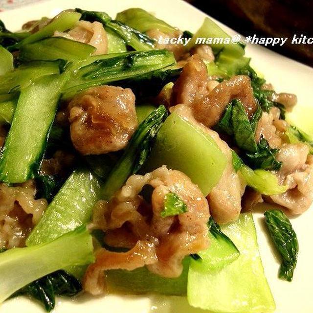 青梗菜とぷりぷり豚肉の中華炒め