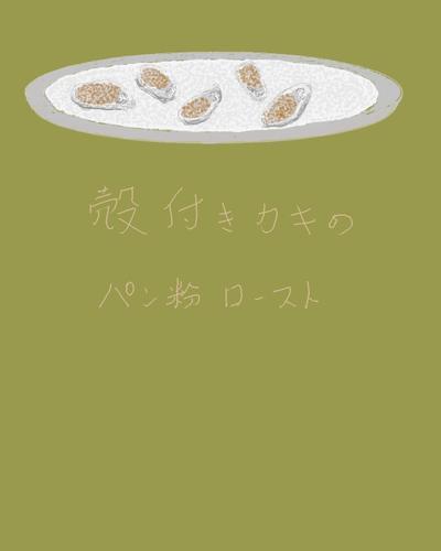 殻付きカキのパン粉ロースト