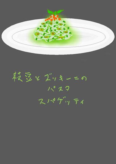 枝豆とズッキーニのパスタ スパゲッティ