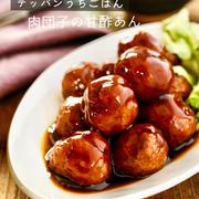 【レシピ】テッパンうちごはん#肉団子の甘酢あん