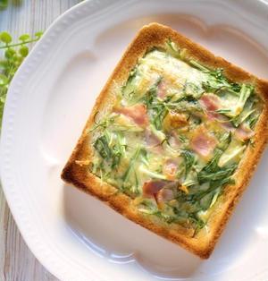 クリーム不使用で超簡単*水菜とベーコンのキッシュ風トースト(お気に入り朝ごはん)