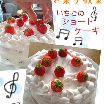 お菓子教室 いちごのショートケーキ