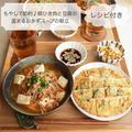 【献立付き】冬にぴったり!豚ひき肉と豆腐の温まるおかずスープ