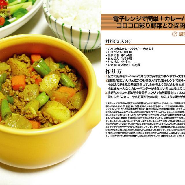 電子レンジで簡単!カレーパウダーdeコロコロ彩り野菜とひき肉の和え物 電子レンジ調理料理 -Recipe No.1288-