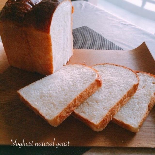 ヨーグルト酵母の山食/ルヴァン種の山食