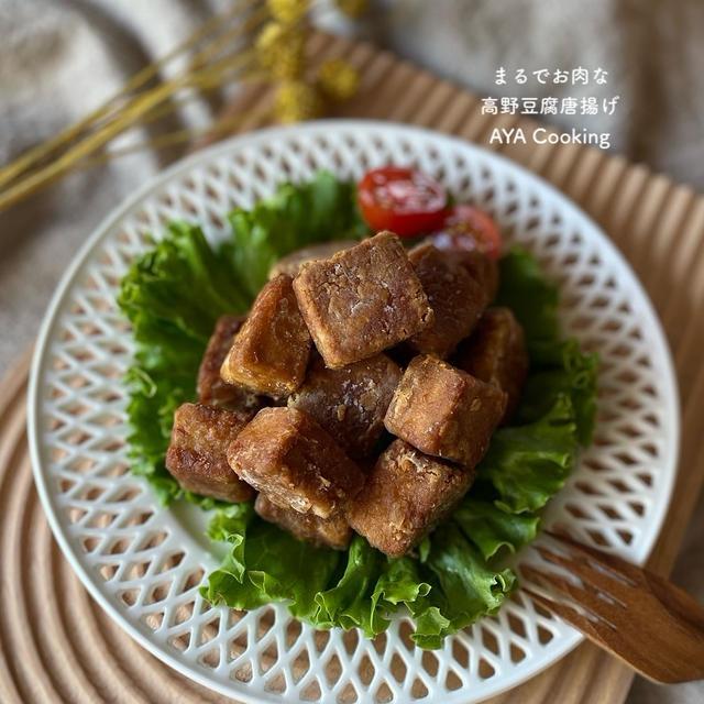 【高野豆腐レシピ】届いたエアーベッド!!とまるでお肉な高野豆腐唐揚げ