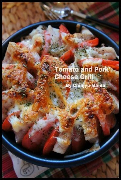 [簡単!トースターでも!] トマトと豚肉のチーズグリル ~X'masにどうぞ~