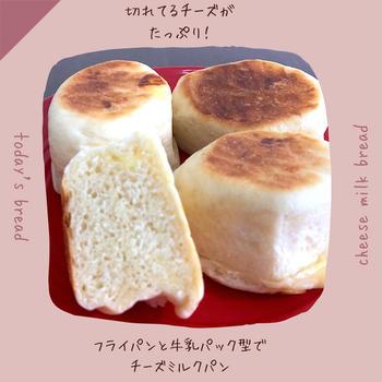 チーズ好きにはたまらない!フライパンと牛乳パック型で作れるチーズミルクパン