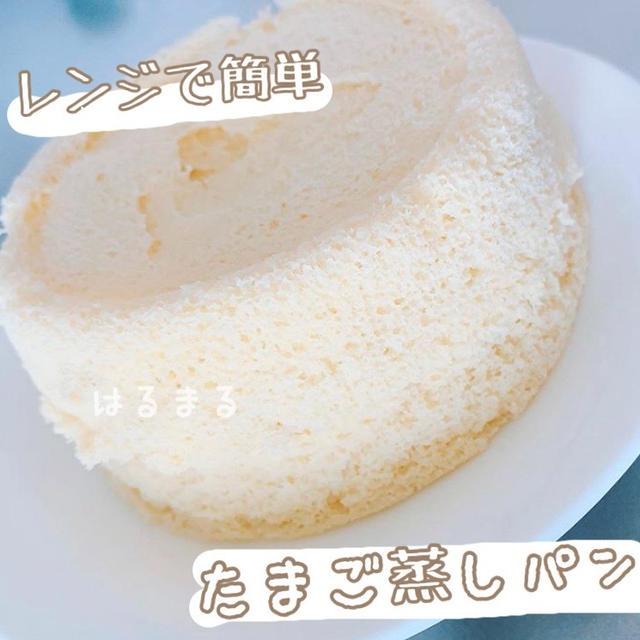 低糖質‼3分蒸しパン