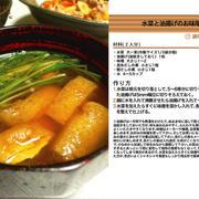 水菜と油揚げのお味噌汁 お味噌汁料理 -Recipe No.1309-