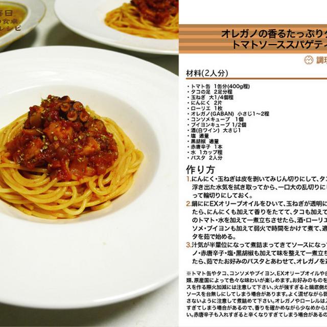 オレガノ香る♪たっぷりタコのトマトソーススパゲティー パスタ料理 -Recipe No.1340-