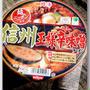 麺ニッポン 信州王様辛味噌ラーメンを買ってみた 〜日清食品〜