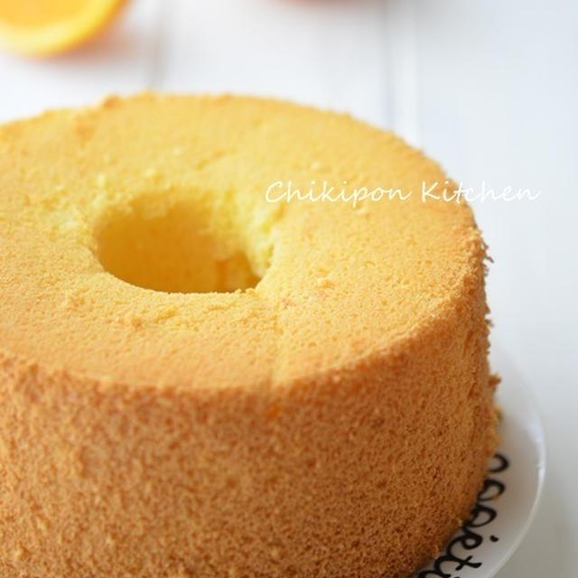 コツをわかりやすく、失敗なしのオレンジシフォンケーキ。