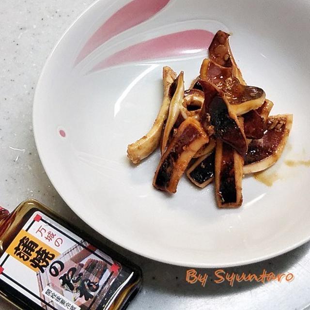 【簡単・焼くだけ】市販の蒲焼きのタレで作る『簡単イカ焼き』~屋台の味、お父さんのおつまみにもどうぞ~