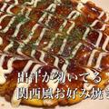 関西人が作る出汁が効いてる!お好み焼きの作り方〜生地配合その1〜 by レガーミさん