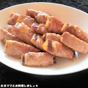 簡単★肉巻きさつま芋の甘辛炒め