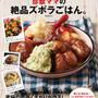 簡単【出店風ジャンク味♡】卵焼きフライパンで豚キムチ焼き