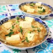 塩大根の麻婆豆腐