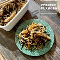 【作り置き】ツナ缶de切り干し大根の煮物♡【#簡単レシピ#常備菜】
