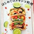 【男子ごはん】簡単に作れる本格メキシコ料理2品(セビーチェ、トラユーダ)