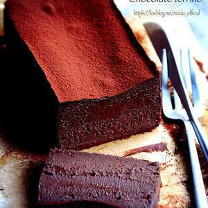 チョコ好きさん必見!冷やしておいしい「濃厚テリーヌショコラ」