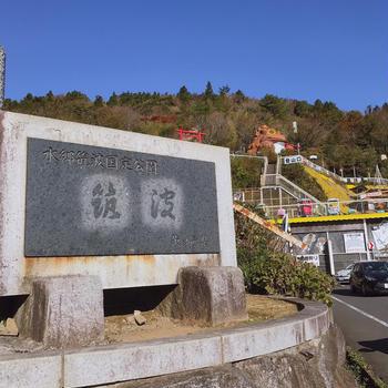 筑波山に紅葉をみに行ってきました。