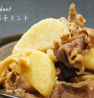 男子大学生のオトコ飯 「長芋と豚バラの蒸し焼き作ってみた」