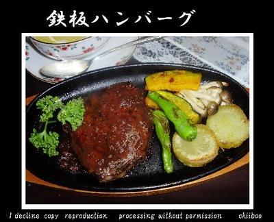 ♥鉄板ハンバーグ♥おうちで、レストラン☆