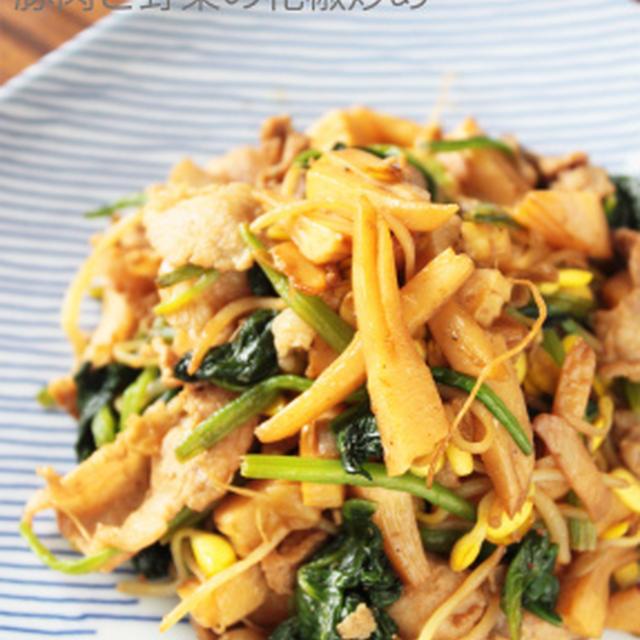 豚肉と野菜の花椒炒め