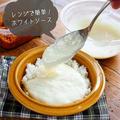 ♡レンジで簡単♡ホワイトソース♡【#5分 #牛乳 #簡単レシピ #グラタン #ミラノ風ドリア】