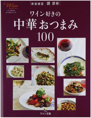 肉・魚・野菜料理など、ワインと中華料理の組み合わせを楽しむための一冊。おすすめワインも参考になります...