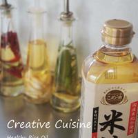 自己紹介&使ってみよう♪米油レシピ!ご挨拶♡3種類のヘルシーな米油フレーバー