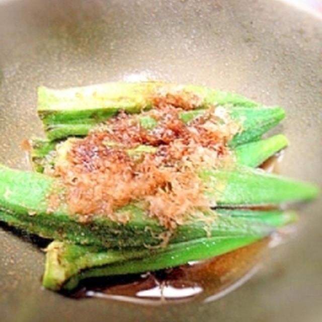 小さな野菜のおかず☆オクラの煮浸し
