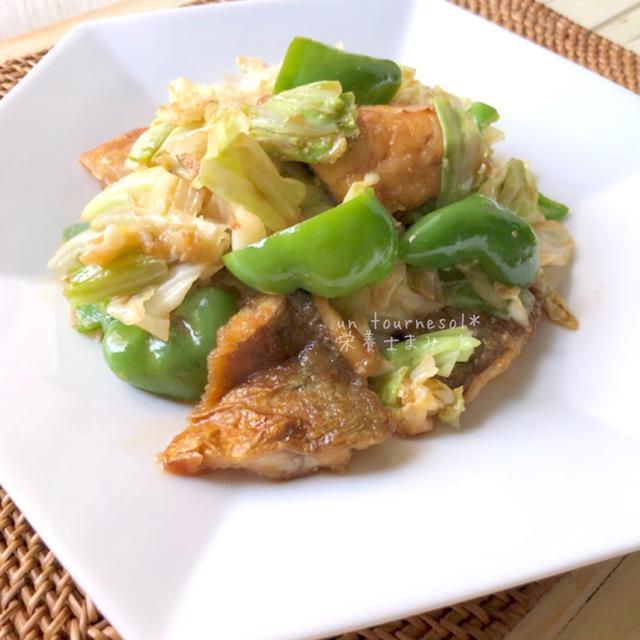 血液サラサラで免疫力アップ♪アジの回鍋魚(ホイコーロー)♡レシピ