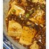 花椒でシビれるぅ〜麻婆豆腐